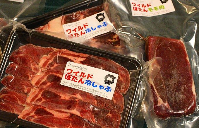 【岡山県】野生の猪の色気満載。新見市に生育する旬な猪肉だけを食べやすく!