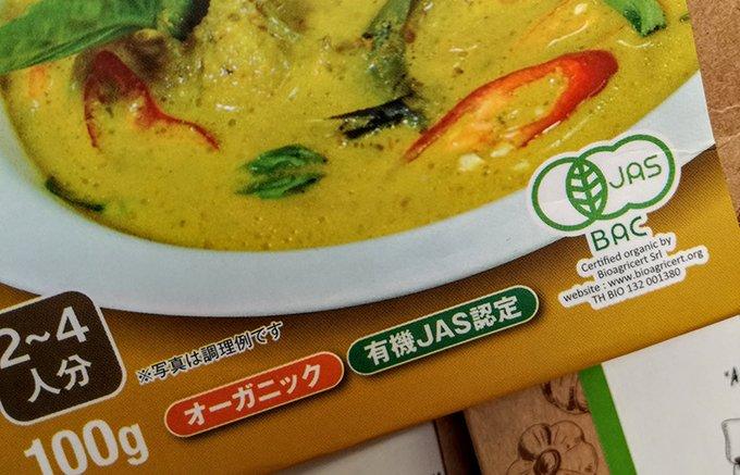 タイ発!オーガニックのタイ料理レトルト調味料シリーズ