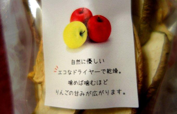 甘さの光る栃木県矢板産のりんごをドライフルーツに。それが「かじりん」