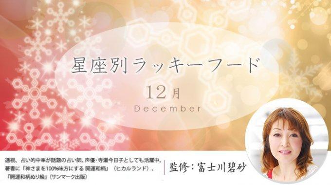 【12月】星座別ラッキーデー&アンラッキーデー 今月のパワーフードは!?