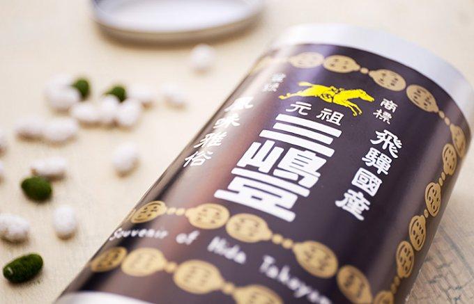 意外と知られていない飛騨高山の伝統的な豆菓子「三嶋豆」