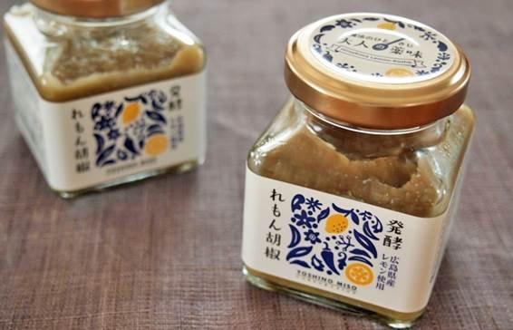 広島県産レモンを使用した『よしの味噌』の「発酵れもん胡椒」