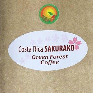 歴代のコスタリカ大統領に愛されたコーヒー
