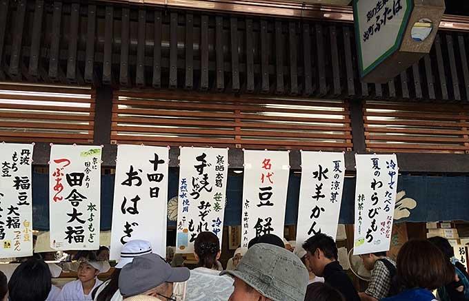 豆大福の行列店!京都「出町ふたば」の葛まんじゅうも絶品!
