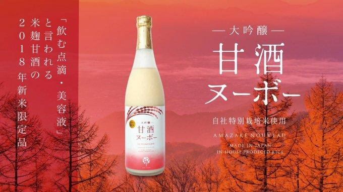 これは、もう甘酒界の革命児!!精米歩合50%の贅沢な「大吟醸 甘酒ヌーボー」