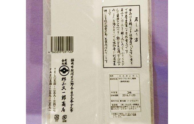 静岡県用宗港で水揚げした厳選生シラスを使用した高級珍味「静岡名産たたみいわし」