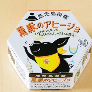 【缶詰アヒージョ特集その2】生産者の愛情から生まれた黒豚のアヒージョ