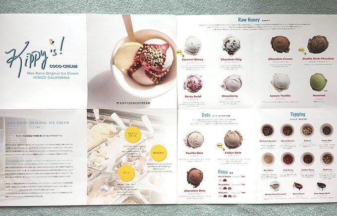 """""""新鮮×自然""""な味!日本初上陸のキッピーズココクリームのオーガニックアイス!"""