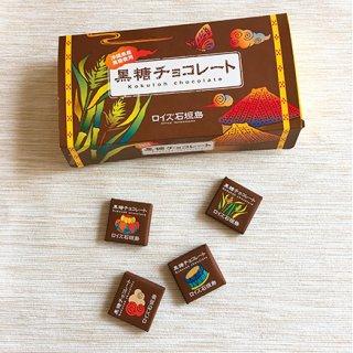 沖縄限定!ロイズ石垣島の黒糖チョコレート