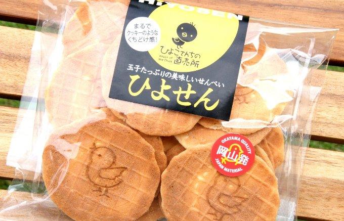 まさに自然派! 岡山の平飼い鶏の卵で、クッキーのようなせんべい「ひよせん」