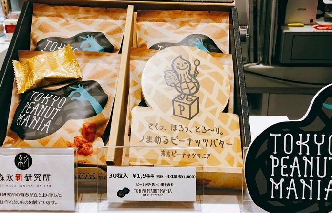 飽くなき探求心が生み出した『森永新研究所』の「東京ピーナッツマニア」