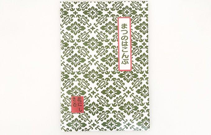 ここぞ!という時に差し上げたい特別感漂う繊細昆布「料亭 花錦戸」のまつのはこんぶ