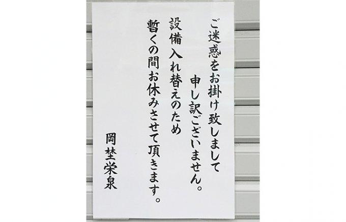 あの岡埜栄泉が豆大福と鎌倉に引っ越してきた!