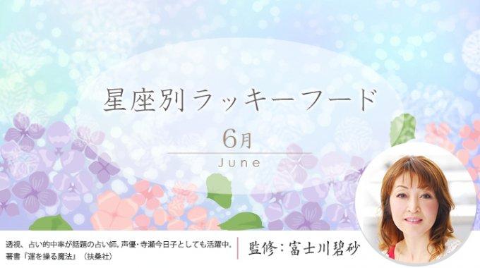 デトックスの季節、運気をあげる星座別ラッキーフード(6月)