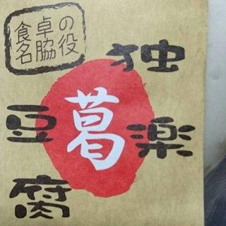 ゴマ豆腐がスイーツに早変わり!?もちもちとした食感が美味しい独楽豆腐