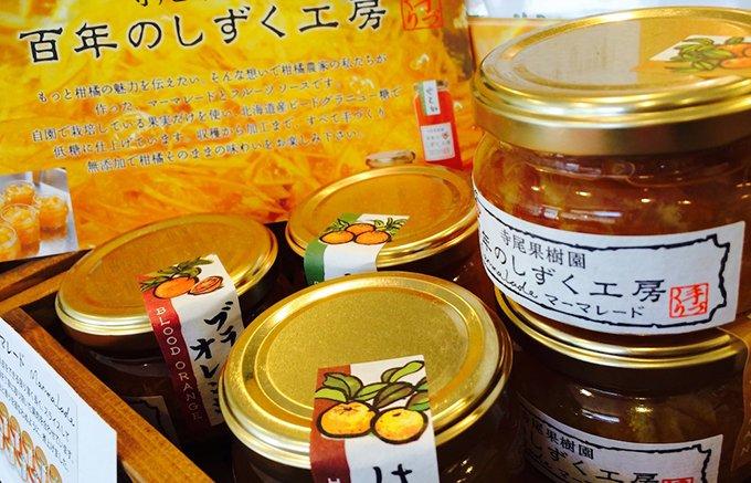 みかん王国愛媛で、明治39年から100年受け継がれる柑橘のしずく。