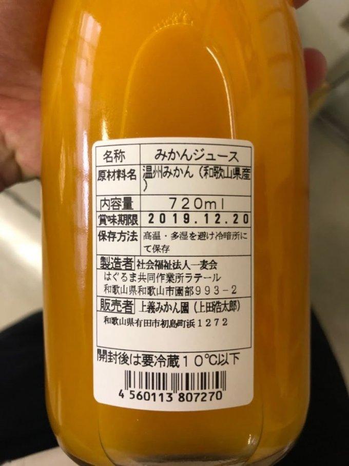 「有田クオリティ」として有田市が認めたみかんジュースの魅力とは?