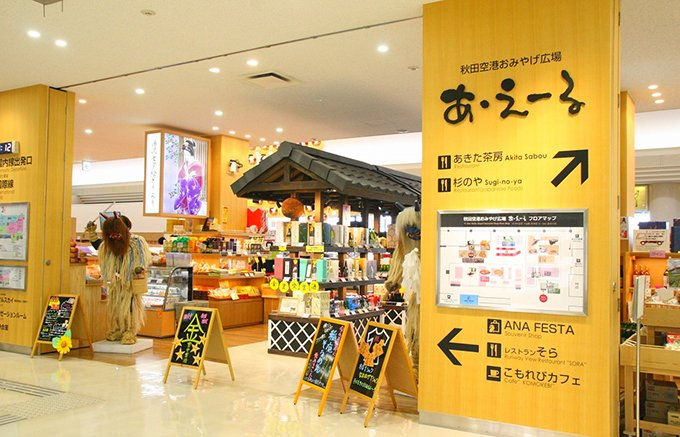 【新感覚】これが秋田の「醤油マカロン」老舗菓子店と老舗醤油蔵のコラボ!