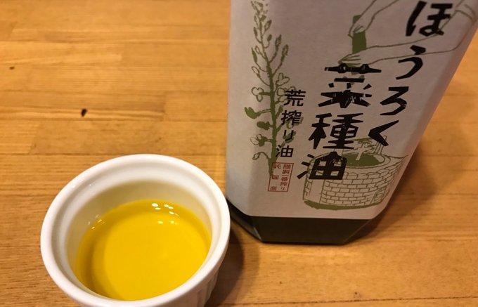 兄貴が魂を込めた国産菜種油「ほうろく菜種油」