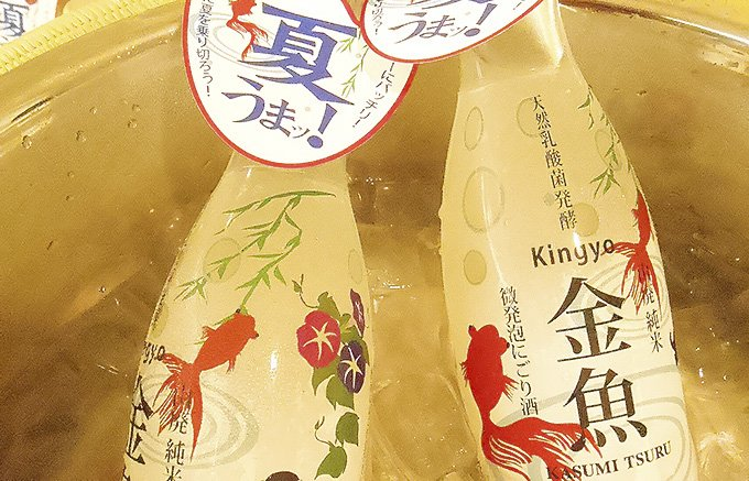 旬の「枝豆」には、発泡にごり酒「金魚」(香住鶴酒造・兵庫)