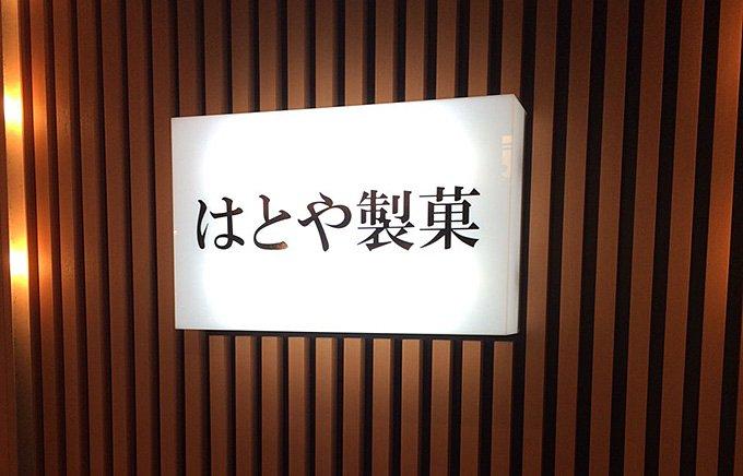 【青森県土産】フルーツの香りが際立つ「やわら果」