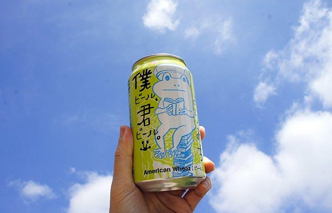 青空の下、芝生に寝ころがって飲みたいビール!『僕ビール、君ビール。よりみち』