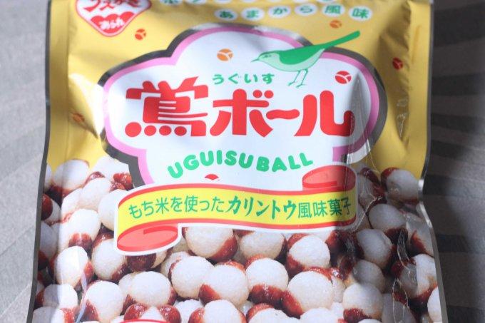 神戸出身者は知ってるはず!昭和5年生まれのロングセラー「鶯ボール」