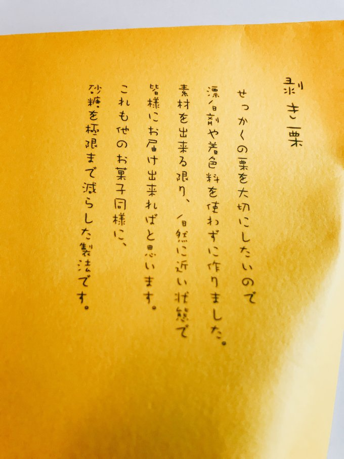 【金沢みやげ】神々しいほど輝く、甘納豆かわむらの「栗甘納豆」