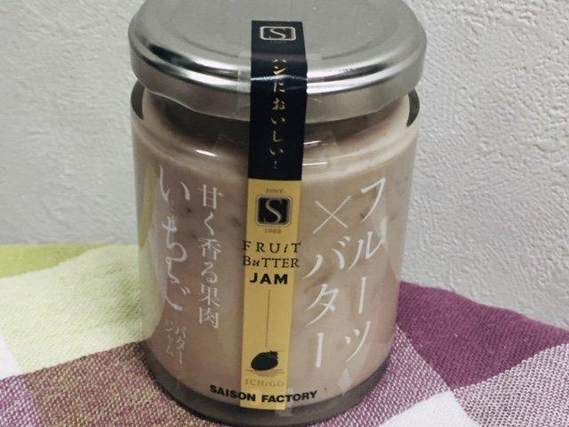 低糖質ジャムと北海道産バターが合体!セゾンファクトリーの「いちごバター」