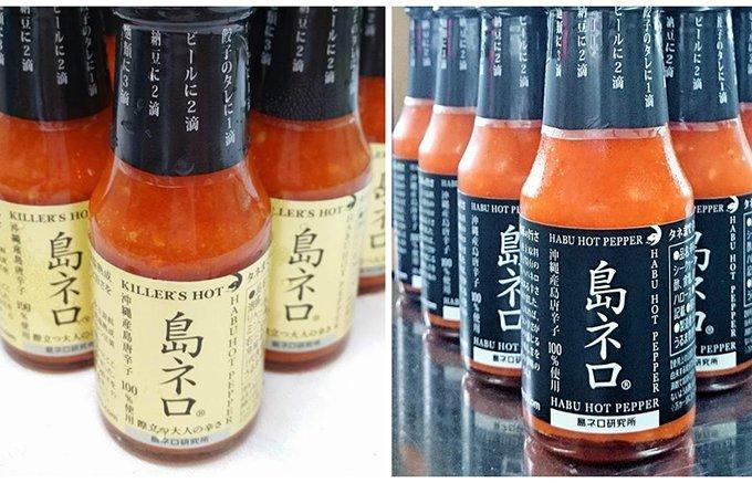 辛くて旨い!沖縄が誇る島とうがらしを使った辛味調味料「島ネロ」