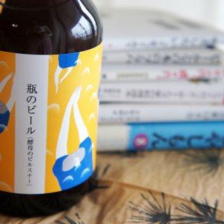 それは小説のようなビール。スープストックトーキョーからオリジナルビールが新発売!