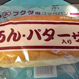 【盛岡ソウルフード】「コッペパン専門店」福田パンの「あん・バター入りサンド」