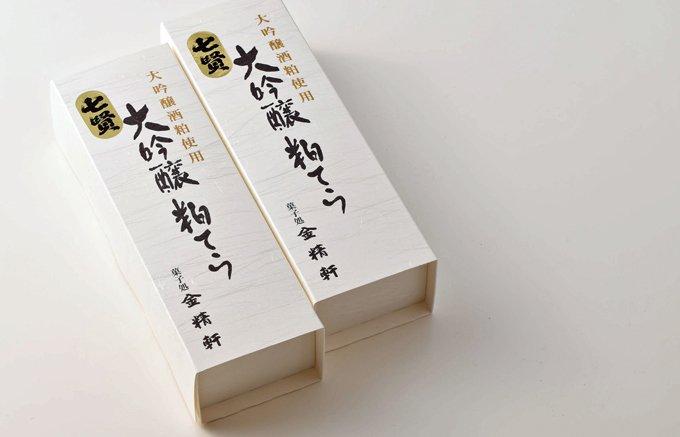 山梨の酒蔵で醸造された大吟醸の酒粕のみを使用!『金精軒』の「大吟醸粕てら」