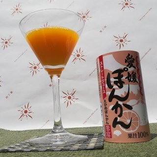 愛媛県宇和島市吉田町発信!ストレート果汁100%ぽんかんジュース!