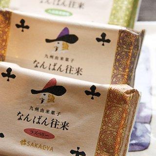 香り高く今につながるシュガーロード九州長崎の「なんばん往来」