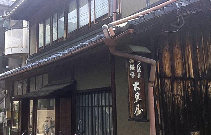 どこまでも優しい食感。はんなり京都の隠れ銘菓「鎌餅」