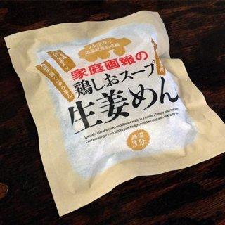 有名雑誌のオリジナル商品「家庭画報の鶏しおスープ生姜めん」