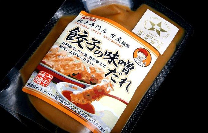 これからは餃子には味噌! 神戸の人気店監修「餃子の味噌だれ」