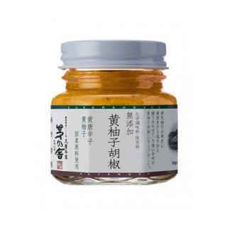 あの茅乃舎のネット限定・冬商品!辛さMAX『黄柚子胡椒』