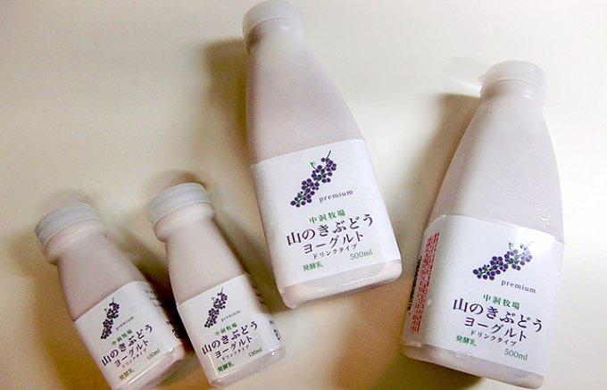 本物の牛乳から作る山ぶどうのごくごく飲めるヨーグルト