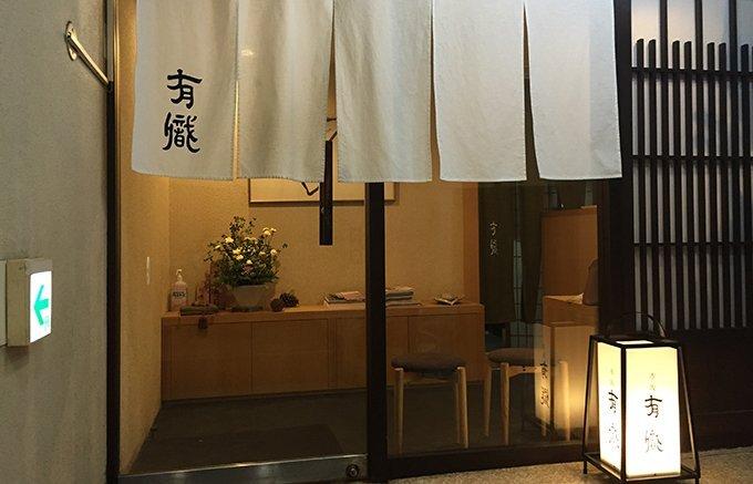 【保存版】東京で江戸前にぎり寿司以外の美味しいお寿司を食べたい!