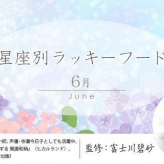 【6月】星座別ラッキーデー&アンラッキーデー 今月のパワーフードは!?