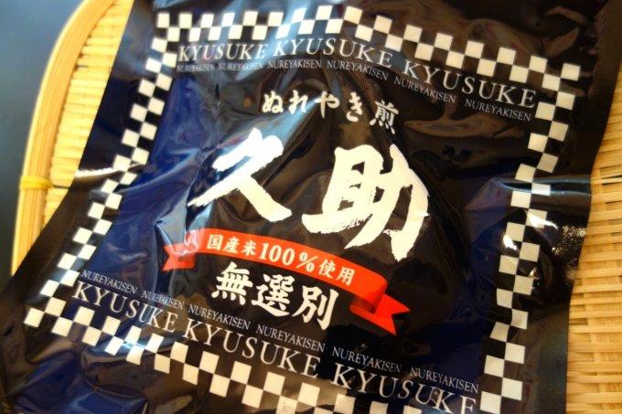 しっとり&ザックザクが楽しめる茨城『煎餅屋仙七』の「ぬれやき煎久助」
