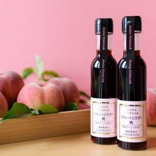 桃の優しい甘さと葡萄の爽やかな酸味が絶秒!山梨産の「スウィートビネガー桃」
