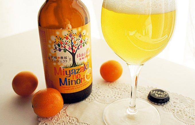 フル・フル・フルーティ!宮崎ひでじビールのMiyazaki no Minori