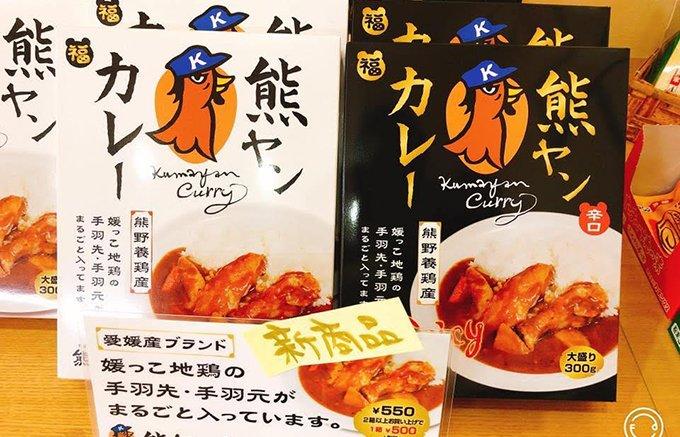 絶品卵を生み出す熊野さんが育てる愛媛の地鶏「媛っ子地鶏」が絶品カレーに!