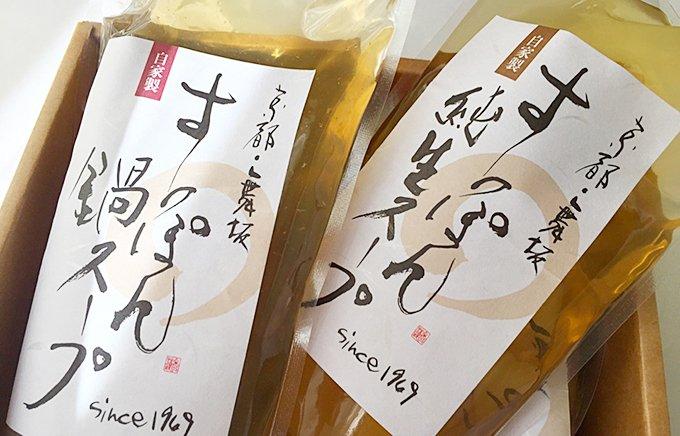 本当の食通に贈る!京都のすっぽん鍋スープ!
