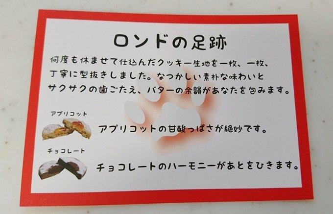 猫好き必見!神戸師匠の教えを忠実に守り抜く『アトリエロンド』の「ロンドの足跡」