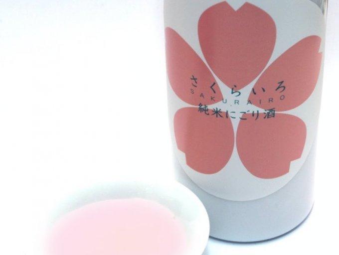 気分が春めく桜色の「にごり酒」で頬にピンクの花を咲かせましょう