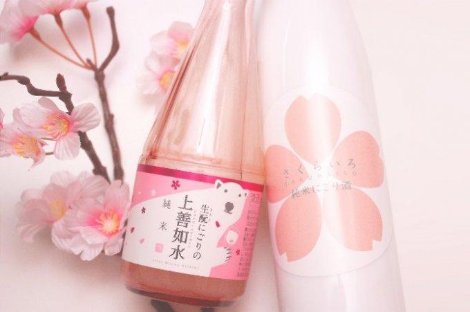 気分が春めく桜色の「にごり酒」...